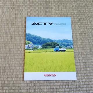 ホンダ(ホンダ)のホンダ アクティ トラック ACTY TRUCK カタログ(カタログ/マニュアル)