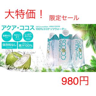 【大特価】アクアココス ココナッツウォータ 天然果汁100% 330ml 20本(ソフトドリンク)