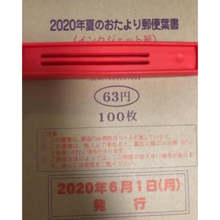 かもめーる インクジェット(使用済み切手/官製はがき)