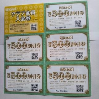 ラウンドワン 500円割引券 クラブ会員入会券(その他)