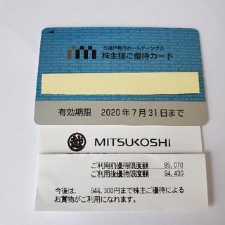ミツコシ(三越)の三越 伊勢丹 ホールディングス 株主優待 カード 即日発送(その他)