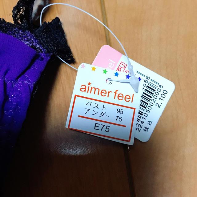 aimer feel(エメフィール)のaimer feel  ブラジャー&ショーツセット レディースの下着/アンダーウェア(ブラ&ショーツセット)の商品写真