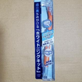 ふじ様専用 ホワイトニング ハニック・クリーナーリバース 2本(歯ブラシ/デンタルフロス)
