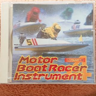 モーターボートレーサーインストゥルメント4(その他)