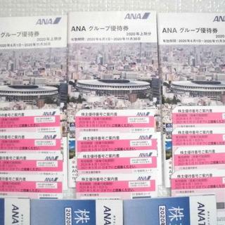 ANA(全日本空輸) - 匿名 ANA 株主優待券 12枚 グループ優待券3冊
