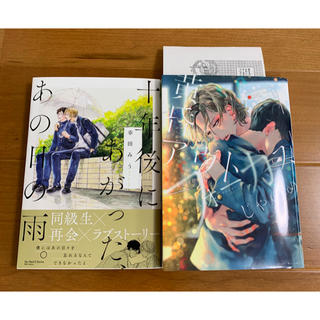 BL コミック 2冊セット