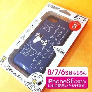 スヌーピー(SNOOPY)のスヌーピー iPhoneSE/8/7 ケース SNG176E(iPhoneケース)