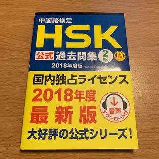 HSK2級 過去問題集(2018)(語学/参考書)