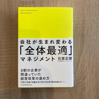 会社が生まれ変わる「全体最適」マネジメント(ビジネス/経済)