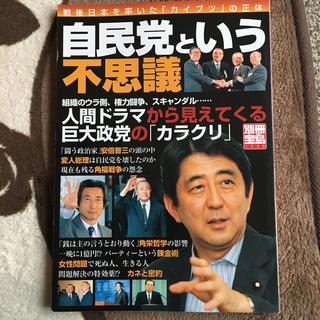 タカラジマシャ(宝島社)の自民党という不思議 戦後日本を率いた「カイブツ」の正体(人文/社会)