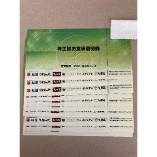 10枚セット 松屋フーズ株主優待券(その他)