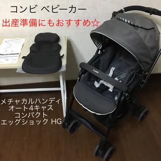 combi - 【美品】コンビ☆メチャカルハンディオート4キャス コンパクト☆ベビーカー