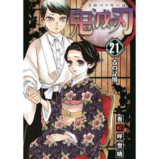 シュウエイシャ(集英社)の鬼滅の刃 21巻 特装版(少年漫画)