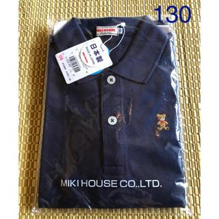 ミキハウス(mikihouse)の【新品】ミキハウス★ポロシャツ★130(Tシャツ/カットソー)