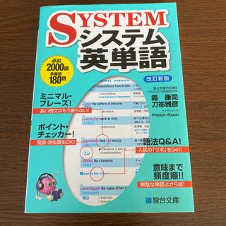 (未使用)システム英単語 改訂新版(語学/参考書)