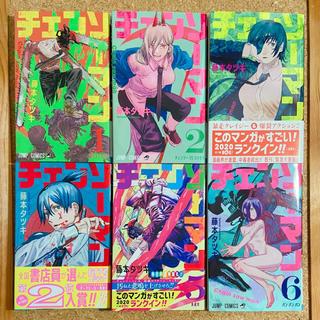 シュウエイシャ(集英社)のチェンソーマン 1〜6巻セット(少年漫画)