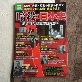 タカラジマシャ(宝島社)の暗殺の日本史 消された歴史の謎を解く(人文/社会)