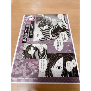 集英社 - 鬼滅の刃 特典 ポストカード