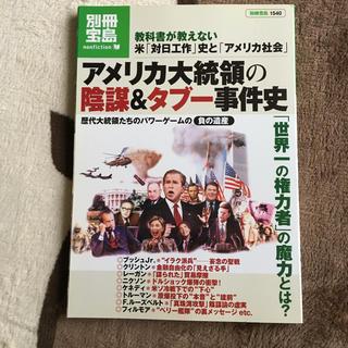 タカラジマシャ(宝島社)のアメリカ大統領の陰謀&タブ-事件史 教科書が教えない米「対日工作」史と「アメリカ(人文/社会)