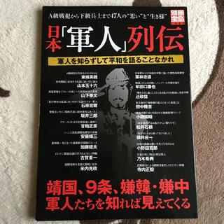 タカラジマシャ(宝島社)の日本「軍人」列伝 軍人を知らずして平和を語ることなかれ(人文/社会)