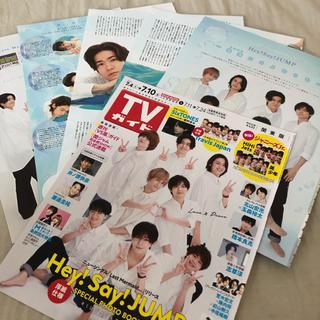 ヘイセイジャンプ(Hey! Say! JUMP)のHey!Say!JUMP TVガイド 2020年7/10号(音楽/芸能)