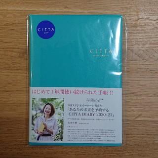 citta手帳2020-2021 3月はじまり(カレンダー/スケジュール)