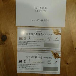 シュッピン 株主優待券 2枚(ショッピング)
