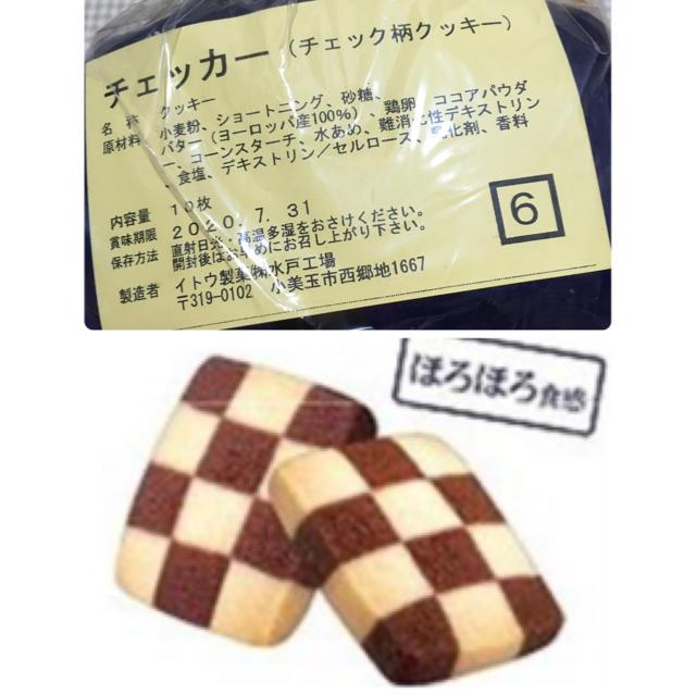 88 ショートサブレ・チェッカー 食品/飲料/酒の食品(菓子/デザート)の商品写真