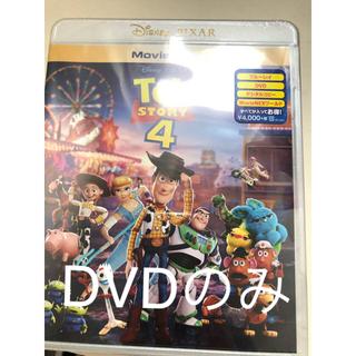 トイストーリー(トイ・ストーリー)の新品 未使用 ディズニー トイストーリー4 DVDのみ(アニメ)