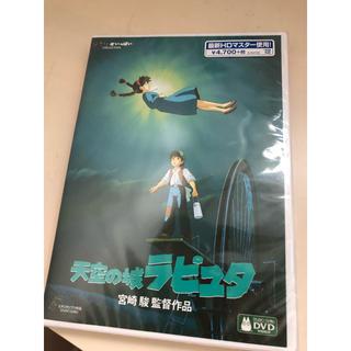 ジブリ(ジブリ)の新品 未使用 ジブリ 天空の城ラピュタ 本編DVDとケース(アニメ)