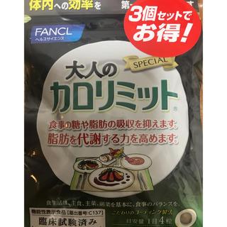 FANCL - ファンケル 大人のカロリミット 120粒30日分 ×3袋