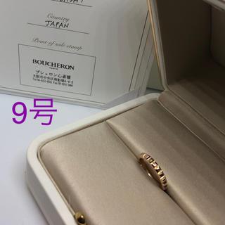 ブシュロン(BOUCHERON)の美品 販売証明あり ブシュロン クルド パリ リング指輪 ディアマン K18PG(リング(指輪))
