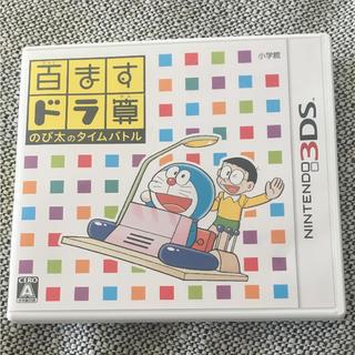 ニンテンドー3DS - 百ますドラ算 ニンテンドー 3DS 計算 算数 ソフト