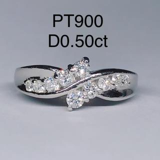 0.50ct  ダイヤモンドリング PT900 プラチナ ウェーブ ダイヤ