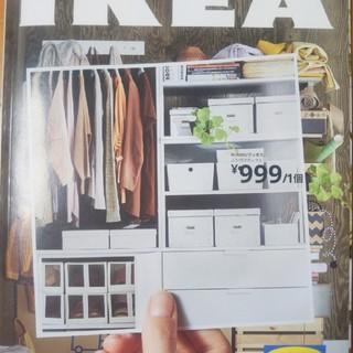 イケア(IKEA)のIKEAカタログ2020 春夏(住まい/暮らし/子育て)