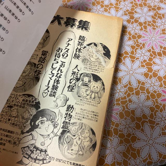 私が見た未来 エンタメ/ホビーの漫画(少女漫画)の商品写真