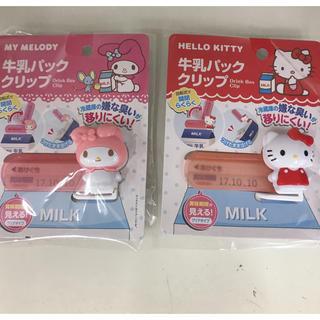 サンリオ(サンリオ)の新品 マイメロ キティちゃん 牛乳パッククリップ(収納/キッチン雑貨)