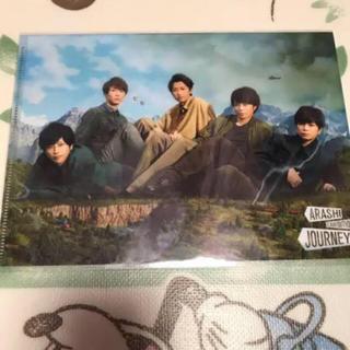 嵐 - 嵐を旅する展覧会 クリアファイル 集合 A5 arashi exhibition