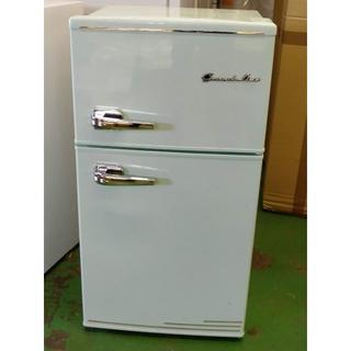 2018年製 レトロデザイン冷蔵庫 ARD-90LG