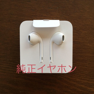iPhone - アイフォン 純正イヤホン