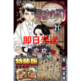 鬼滅の刃 21巻 特装版 木箱風特製ケース&キャラシール(少年漫画)