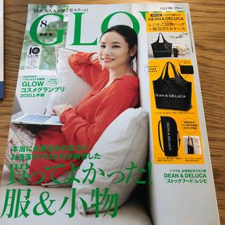タカラジマシャ(宝島社)のGLOW (グロー) 2020年 08月号 雑誌(趣味/スポーツ/実用)