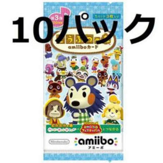 amiibo おまけ付き アミーボ カード 10パック どうぶつの森