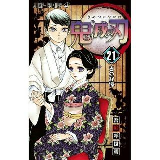 鬼滅の刃 21巻(少年漫画)