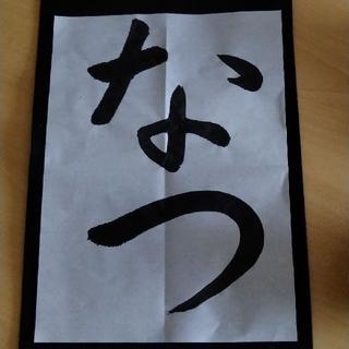 習字手本(書)