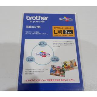 ブラザー(brother)のbrother 写真光沢紙 3枚(オフィス用品一般)