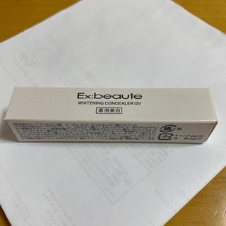 エクスボーテ(Ex:beaute)のエクスボーテ 薬用美白コンシーラー(コンシーラー)
