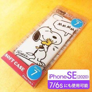 スヌーピー(SNOOPY)のスヌーピー iPhoneSE/7 スマホケース SNG191A(iPhoneケース)