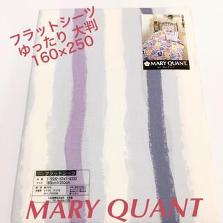 マリークワント(MARY QUANT)のMARY QUANT  フラット シーツ  160×250  コットン 100%(シーツ/カバー)
