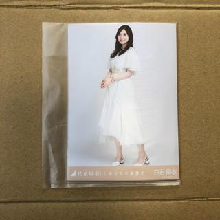 乃木坂46 - しあわせの保護色 生写真 5枚セット 白石麻衣 ヒキ